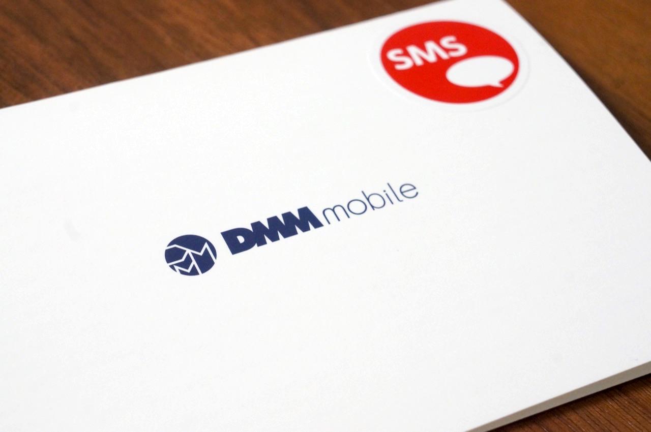 業界最安の格安SIM「DMM mobile」をレビュー!――申し込みから利用体験まで