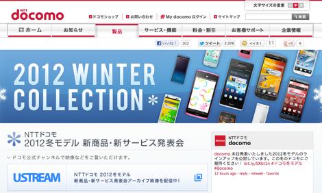 ドコモ、2012年冬モデルをいち早く触れる内覧会を19日より開催!