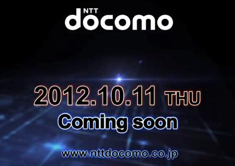 ドコモ、2012年冬モデルの発表会を10月11日に実施!