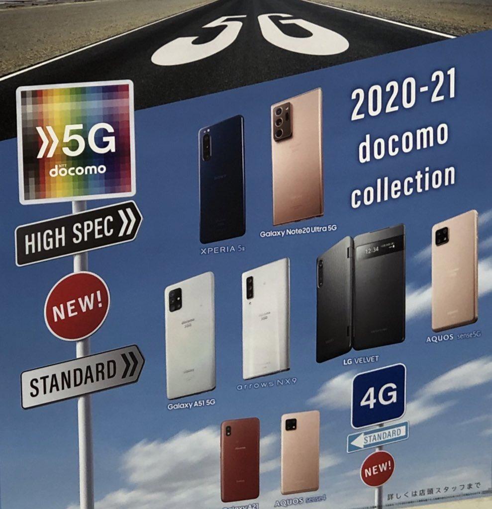 ドコモ、2020-2021冬春モデル流出。Galaxy Note20 Ultraやarrows NX9など