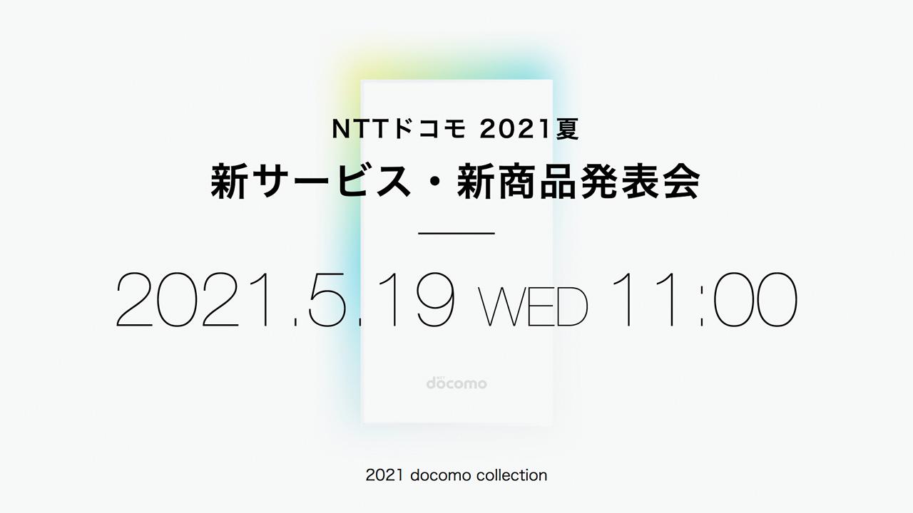 ドコモ、2021年夏モデルを5月19日に発表。ahamoの新サービスやAQUOS R6登場か