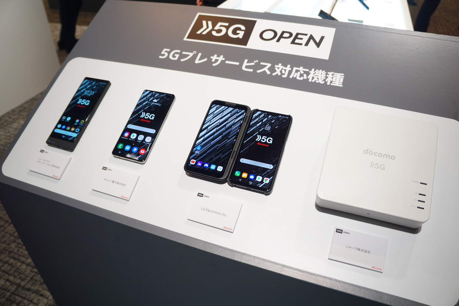 ドコモ、下り最大3.2Gbpsの「5Gプレサービス」を20日から開始。試作機も公開