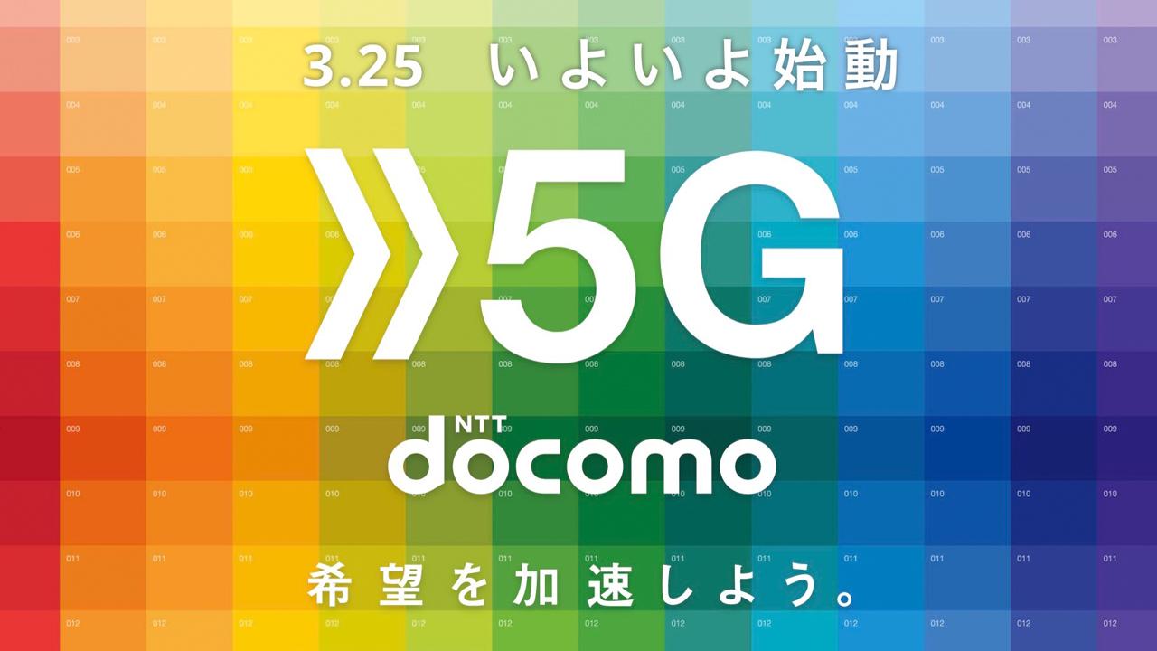 ドコモ、5Gの料金はデータ無制限・月額7,650円。「5Gギガホ」登場