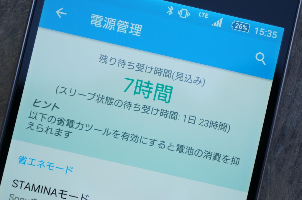 ドコモ、Xperia Z4にAndroid 6.0を配信。Z5でSTAMINAモードが復活