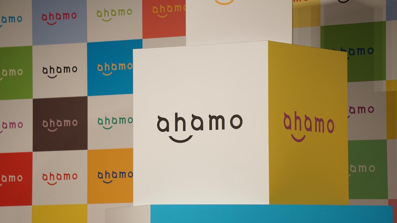 ドコモ「ahamo」(アハモ)開始。デメリットや申し込み方法、料金比較まとめ