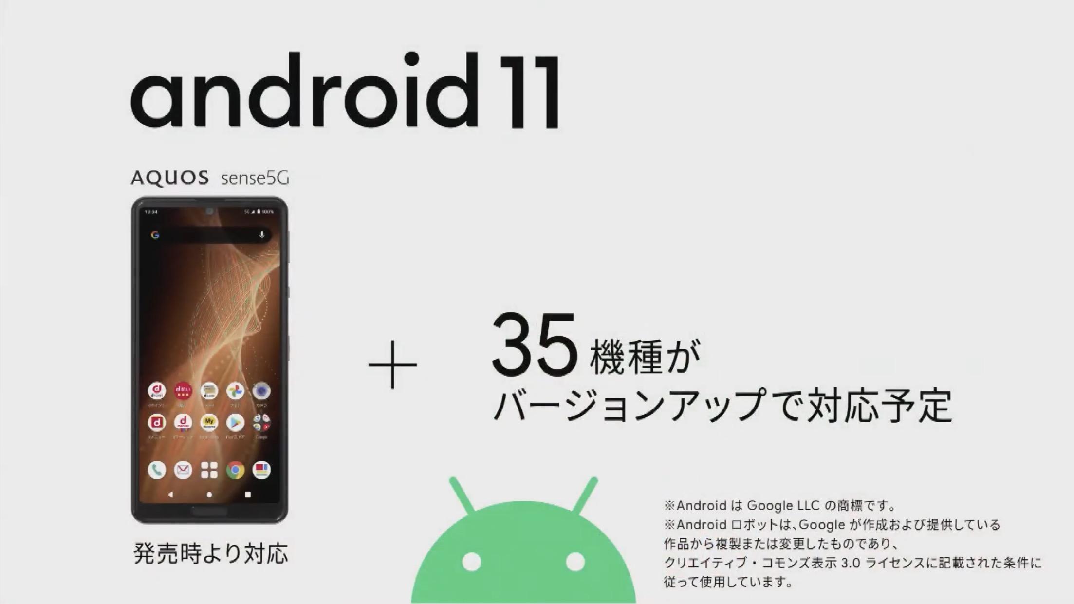 ドコモ、Android 11にアップデート予定の35機種を発表