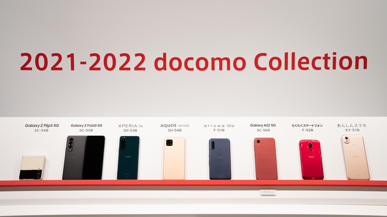 ドコモ、2021-2022冬春モデルの発売日・価格・新機能まとめ