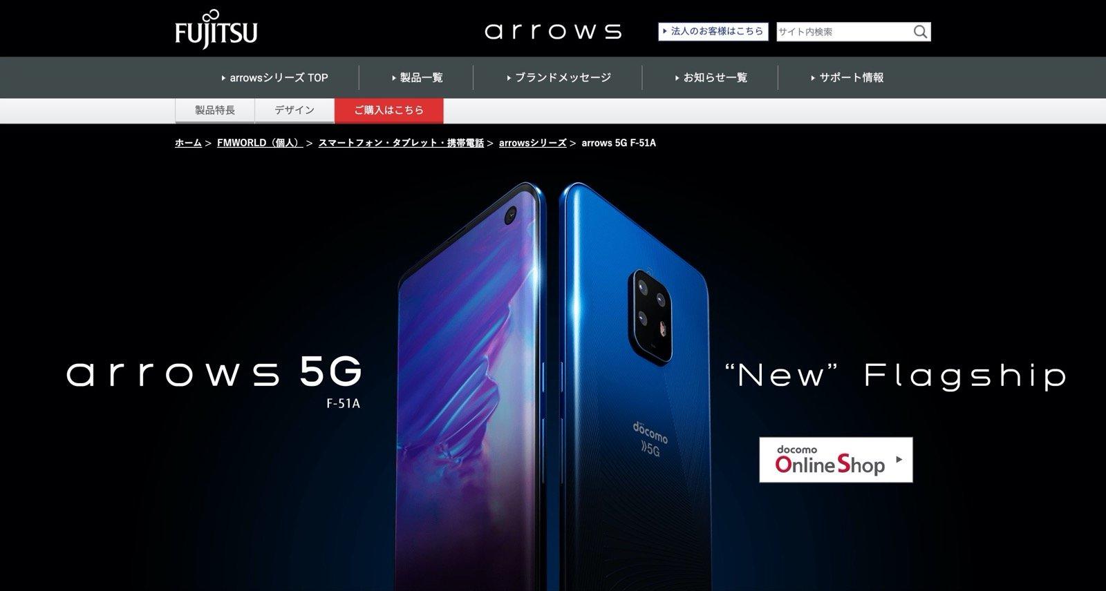 超薄型5Gスマホ「arrows 5G」が公開される。ドコモから夏発売へ