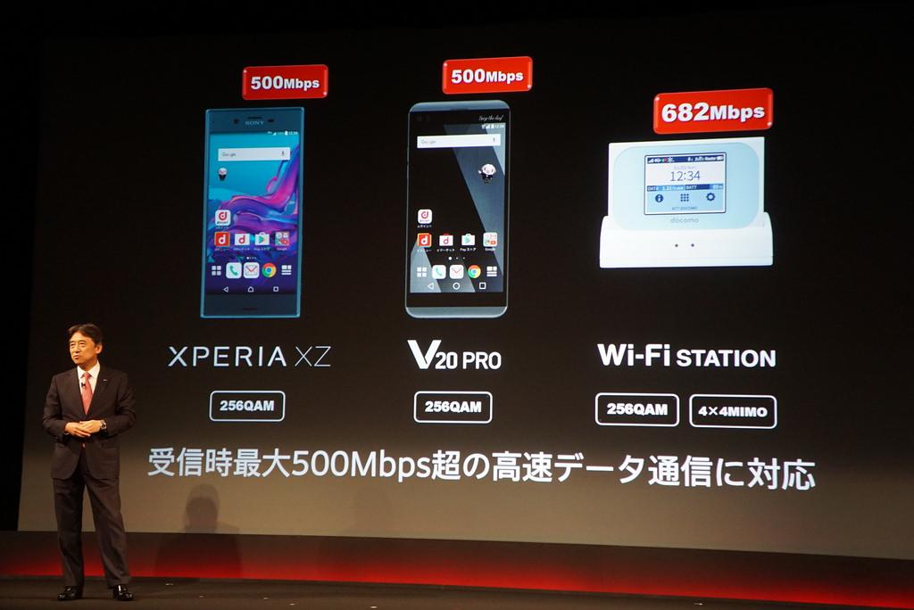 ドコモ、通信速度が国内最速の最大682Mbpsに〜Xperia XZも500Mbpsに高速化