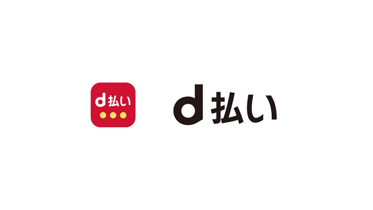 ドコモ、スマホでQR/バーコード決済「d払い」を4月スタート