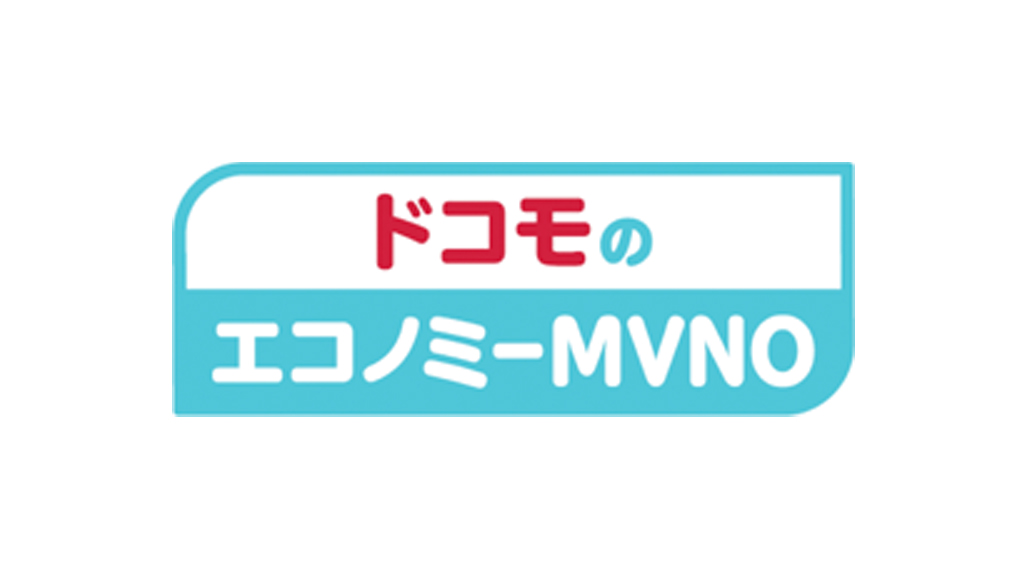 MVNOでもdポイント対応「ドコモのエコノミーMVNO」登場。ドコモショップでも契約可能に
