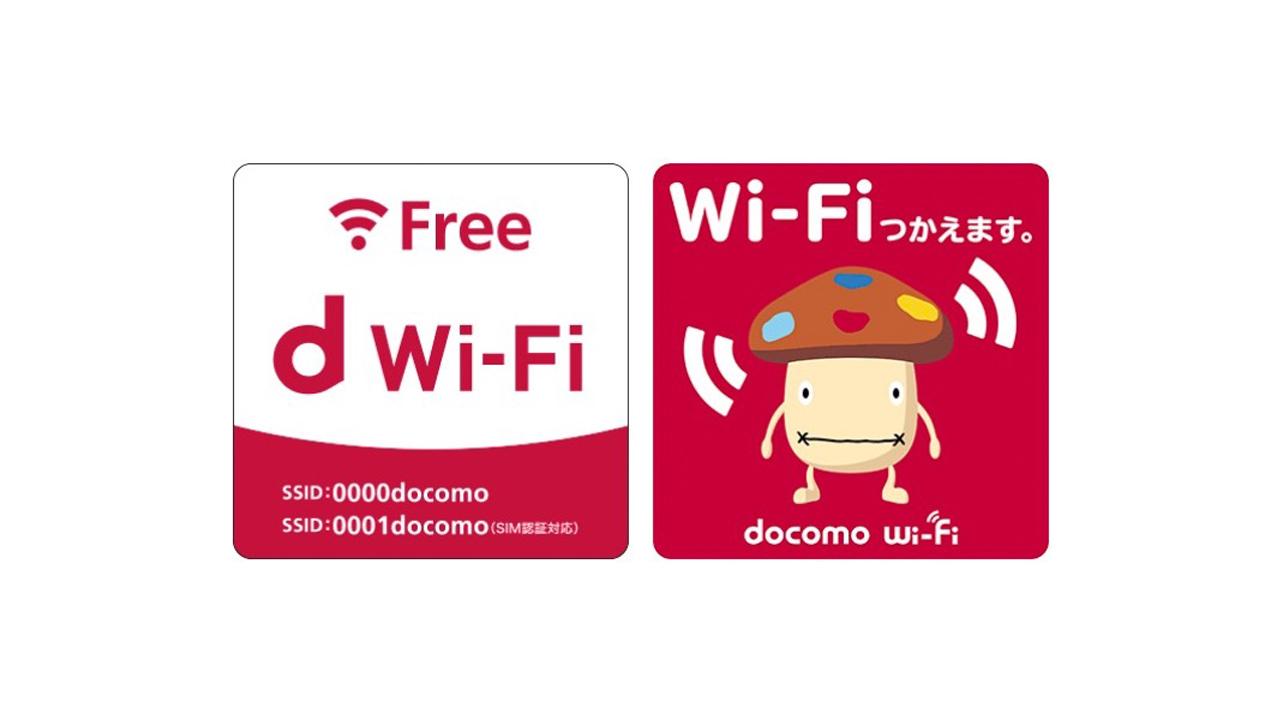無料Wi-Fiサービス「d Wi-Fi」登場。ドコモ以外でも無料に