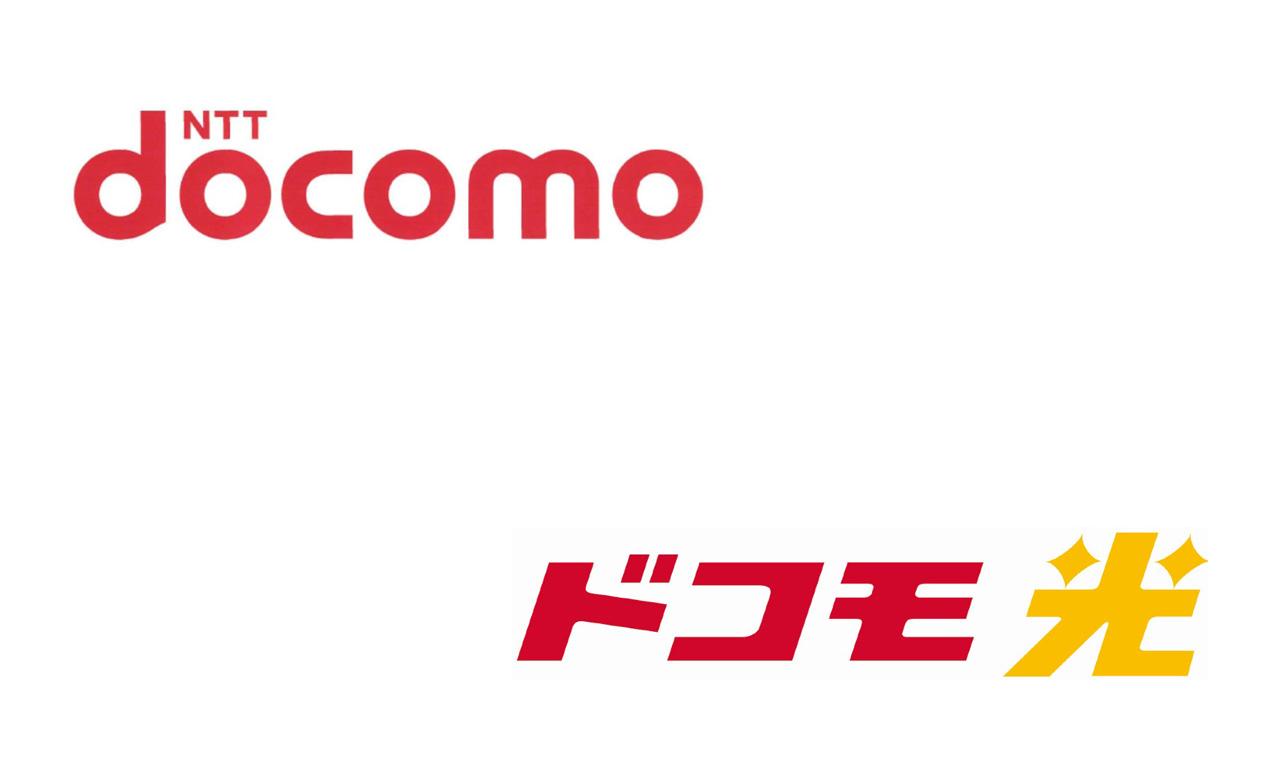 ドコモのセット割「ドコモ光」は3月1日から提供開始――割引額は最大3200円に