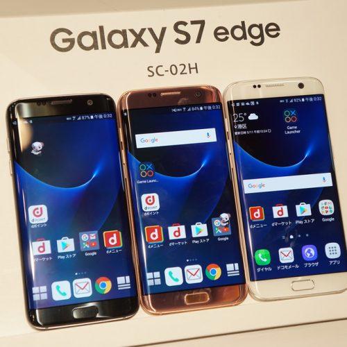 2016年夏の大本命 Galaxy S7 edge SC-02H フォトレビュー