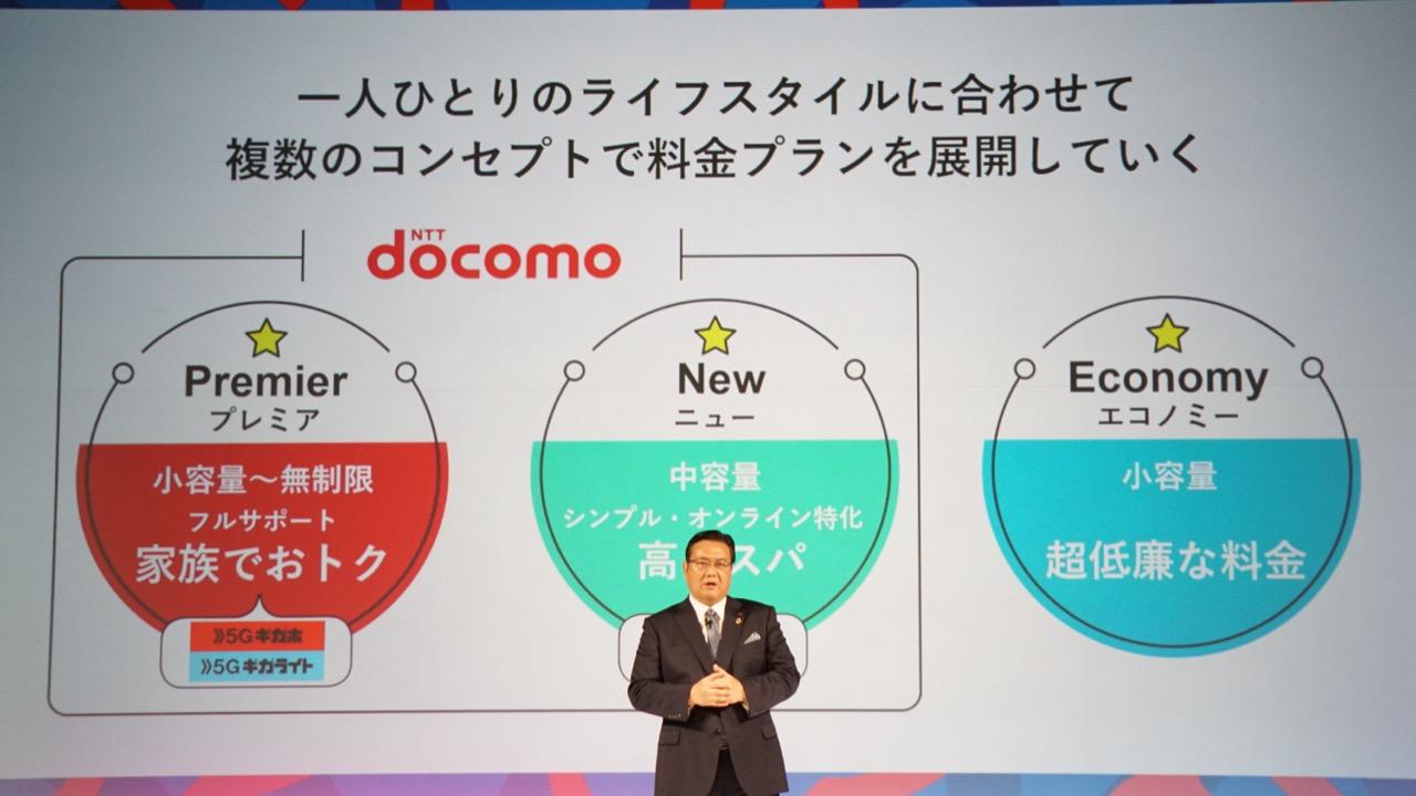 速報:ドコモの新プラン、5G・無制限・割引なしで月額6650円に値下げ