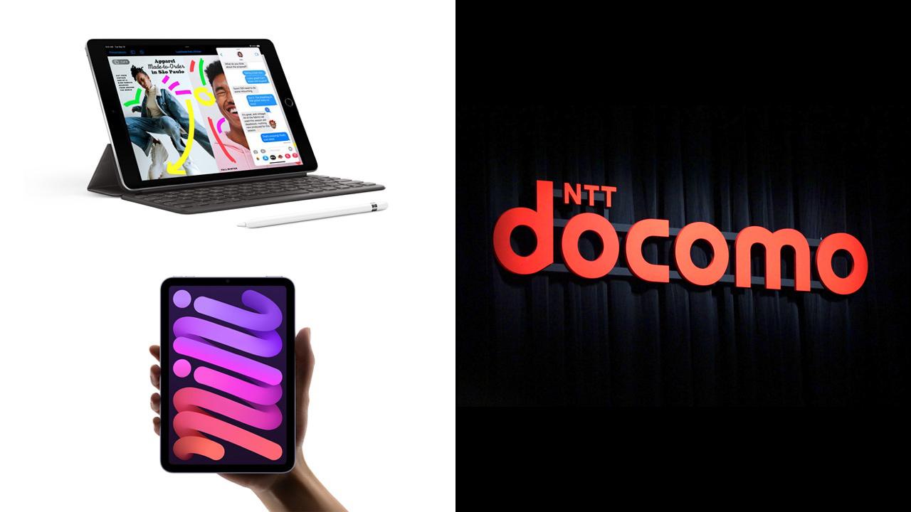 ドコモ、iPad mini 6|iPad 9の端末価格を発表。一括6万円から