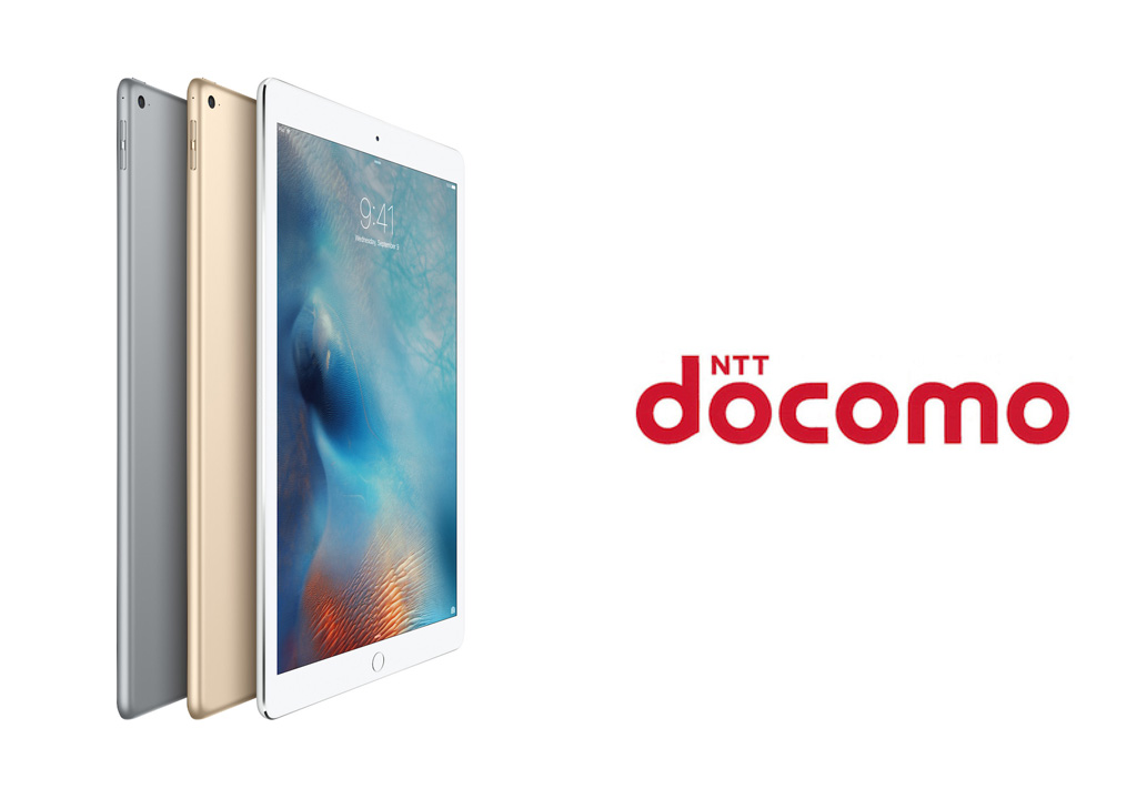 ドコモ、「iPad Pro」を11月14日に発売――価格は139,320円、実質74,520円