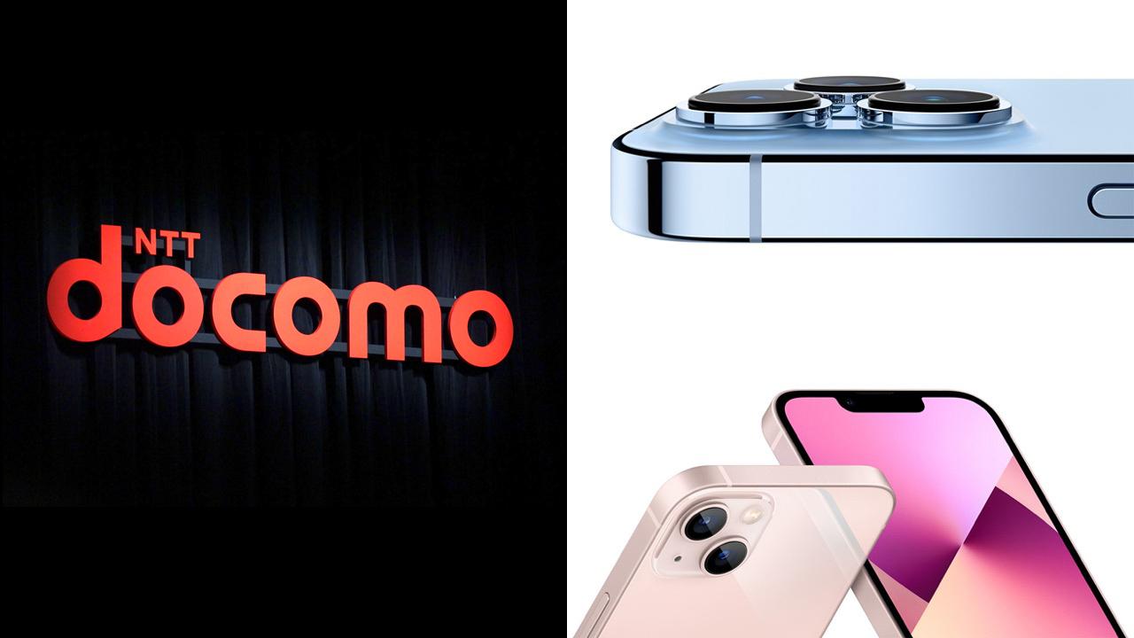 ドコモ、iPhone 13シリーズの価格を発表。一括7.6万円、負担金2.1万円から