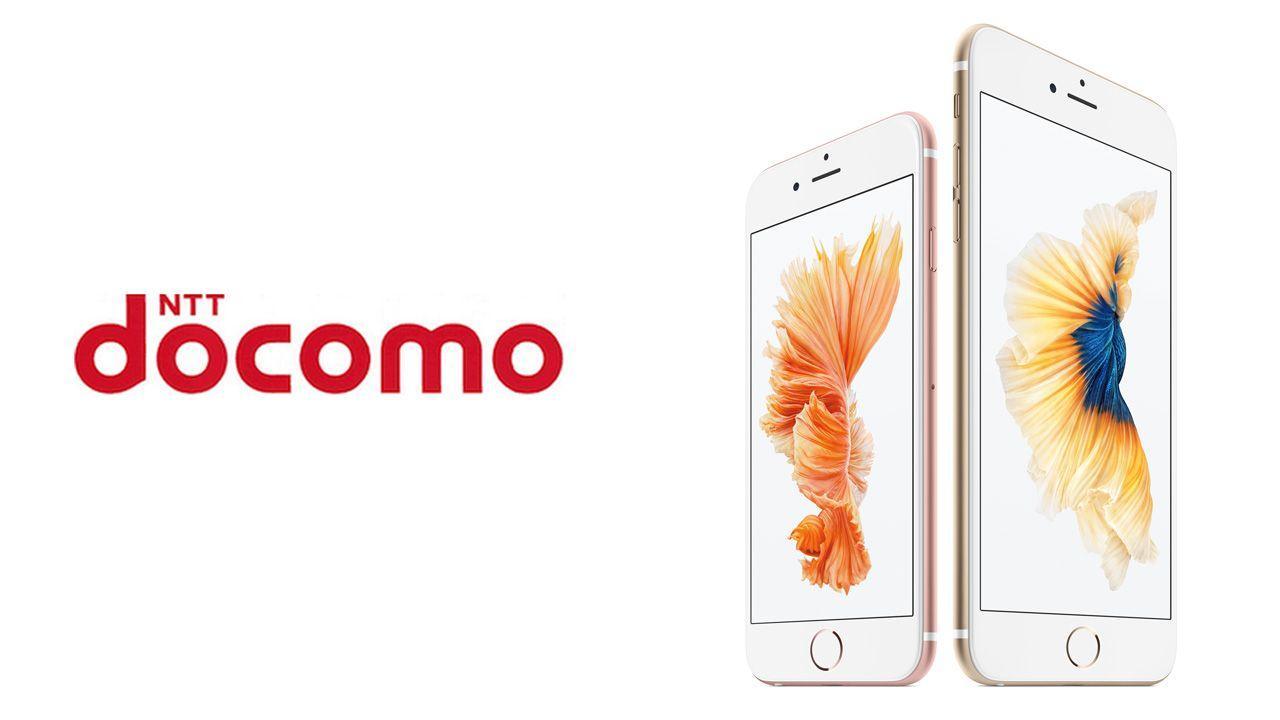 ドコモ、「iPhone 6s」と「iPhone 6s Plus」の価格を発表