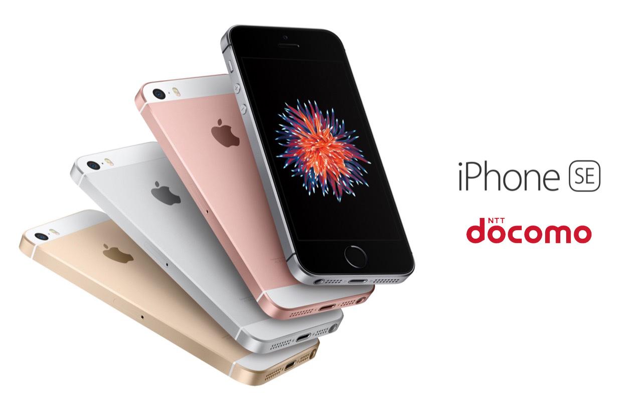 ドコモ、「iPhone SE」実質額を0円→648円に変更――3Gからの機種変更時