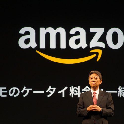 Amazonの買い物「ドコモ ケータイ払い」で10%のdポイント還元中