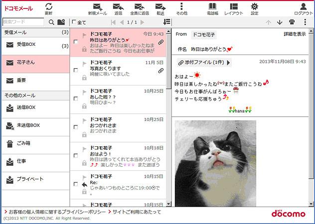 ドコモメールが明日17日よりIMAPに対応ーパソコンからのメール送受信が可能に!