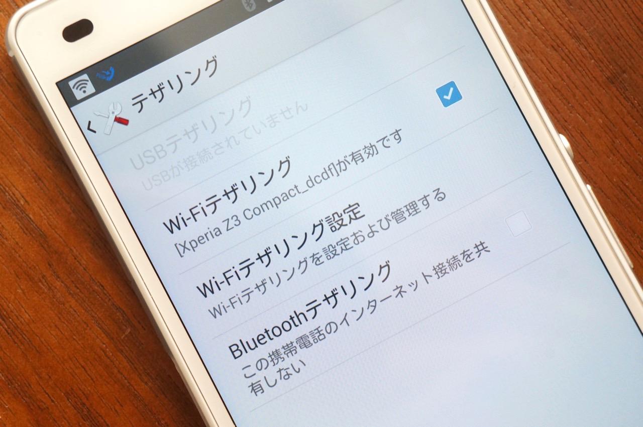ドコモのスマートフォンと格安SIMでテザリング可能にするツールを公開します