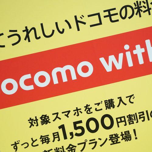 ドコモ、新プラン「docomo with」登場。夏モデル購入で月額1500円値下げ