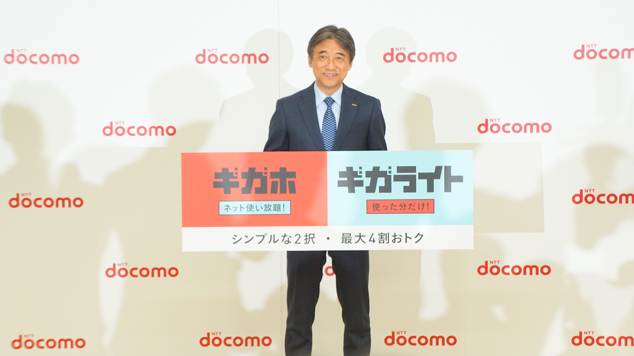 ドコモ、新料金プラン「ギガホ」と「ギガライト」を発表〜月々サポートやdocomo withは5月で受付終了