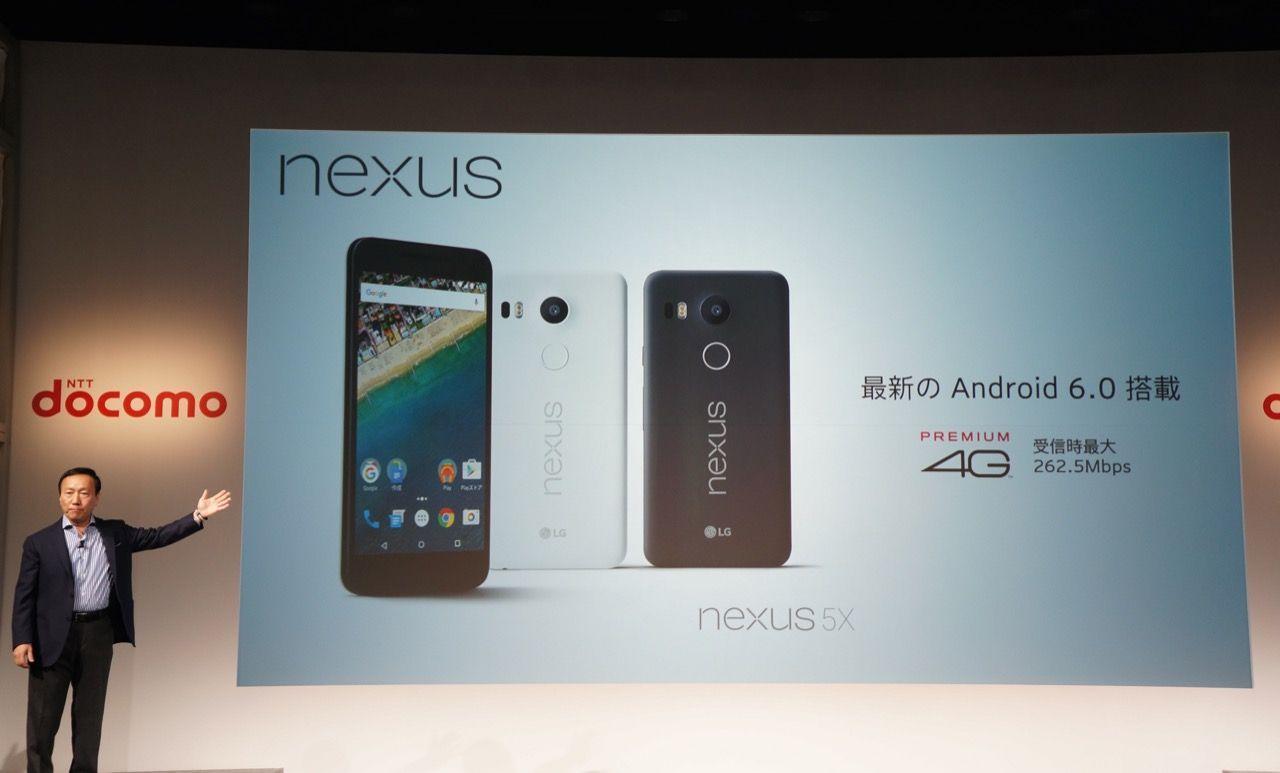「Nexus 5X」フォトレビュー ドコモから10月下旬発売、実質価格4万円台