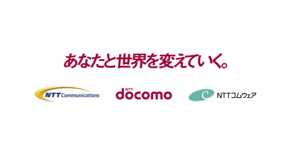 速報:ドコモ、NTTコム・コムウェアの子会社化を正式発表