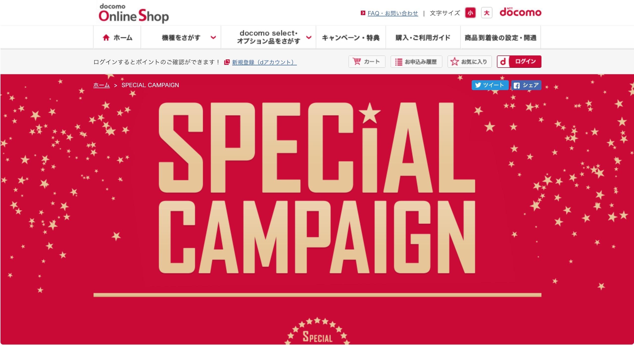 ドコモ、オンライン限定のスペシャルキャンペーン開催。対象機種5,184円オフ、抽選で1万ポイント進呈