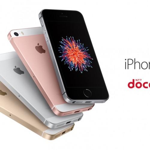 ドコモ、iPhone SEの価格を発表。57,024円から