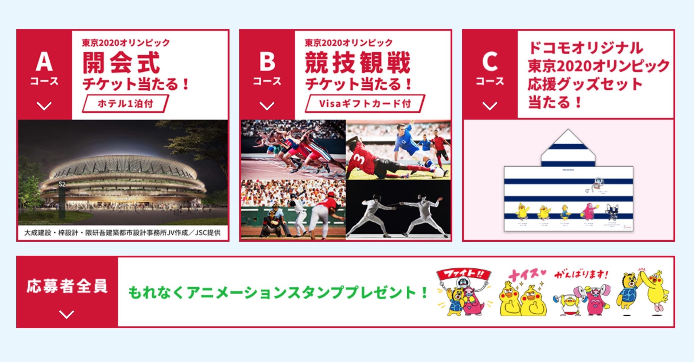 東京オリンピック開幕式やチケットが当たるキャンペーン実施。ドコモユーザ以外も対象