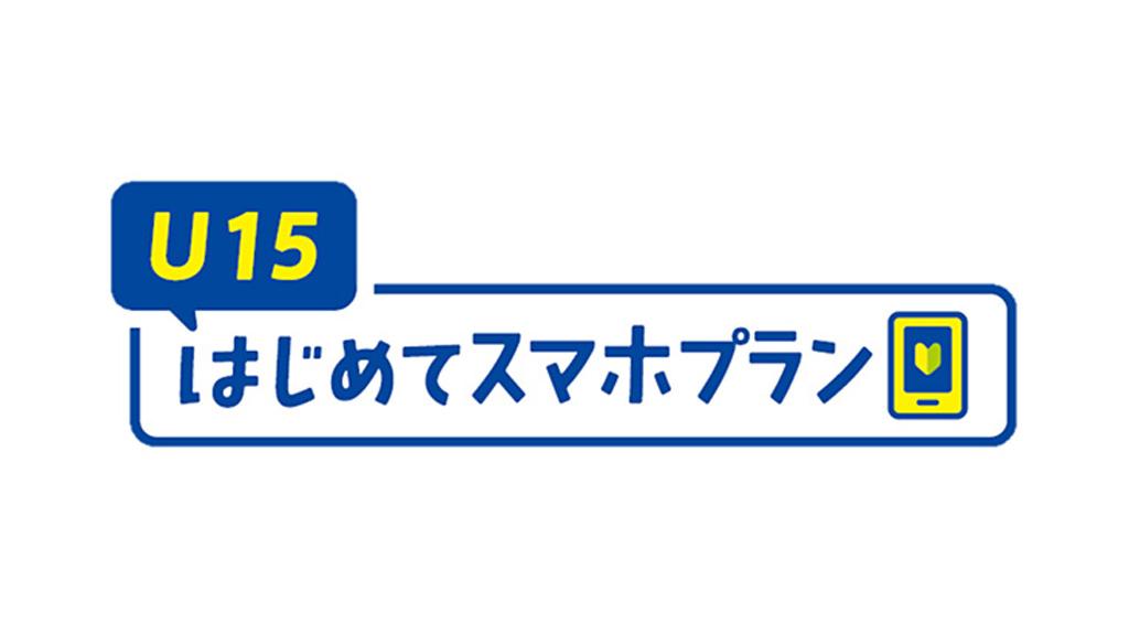 ドコモ、15歳以下なら月額1,815円「U15はじめてスマホプラン」開始。5分通話無料・データ3GBまで