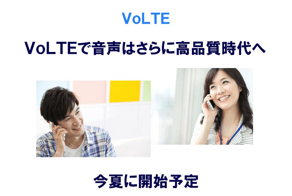 """ドコモの2014年夏モデル、ほぼ全ての機種が""""VoLTE(ボルテ)""""対応にー5月中旬に発表"""