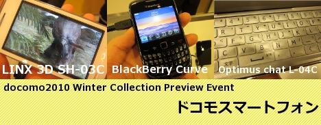 「SH-03C」「L-04C」「BlackBerry Curve」も触ってきました!