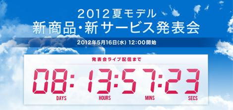 今日はドコモ2012年夏モデルの発表日!12時から開始。