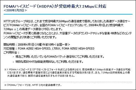 ドコモ、下り7.2MbpsのHSDPAを開始。906iに対応機種が登場か