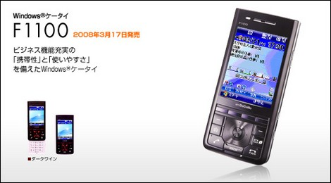 ドコモ、Windows Mobileを搭載した「F1100」を発売。