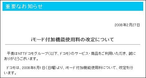 ドコモ、iモード利用料金を月額315円に値上げ。