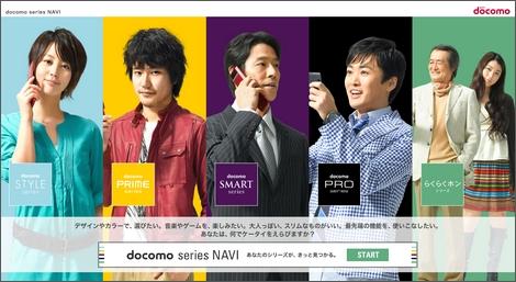 NTTドコモ、2009年夏モデルとして18機種を発表!