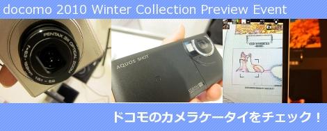 ドコモ2010-2011秋冬モデルのカメラケータイをチェック!