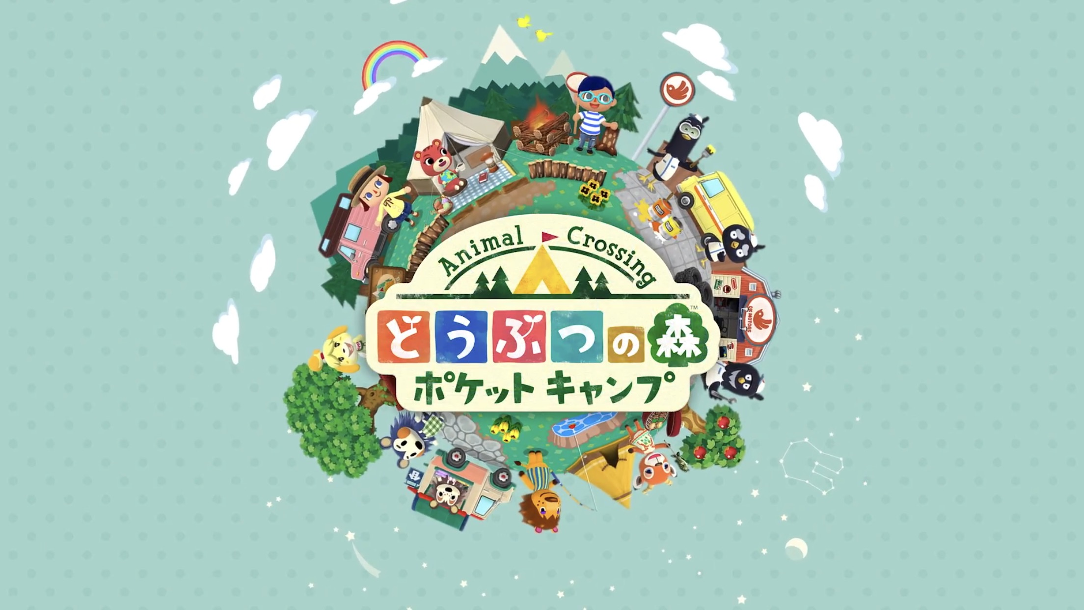任天堂、アプリ版「どうぶつの森ポケットキャンプ」を11月下旬配信!