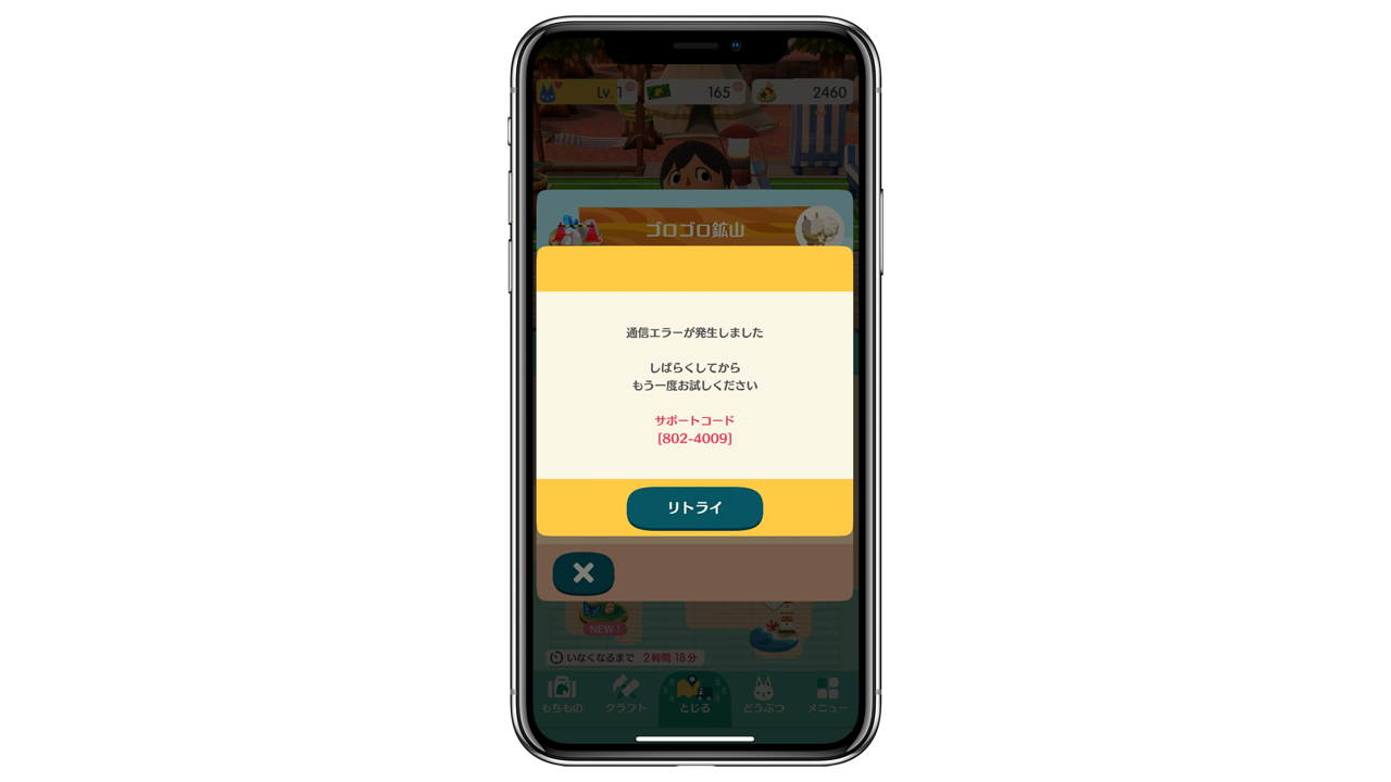 アプリ版「どうぶつの森」、アクセス集中による通信エラーが発生中
