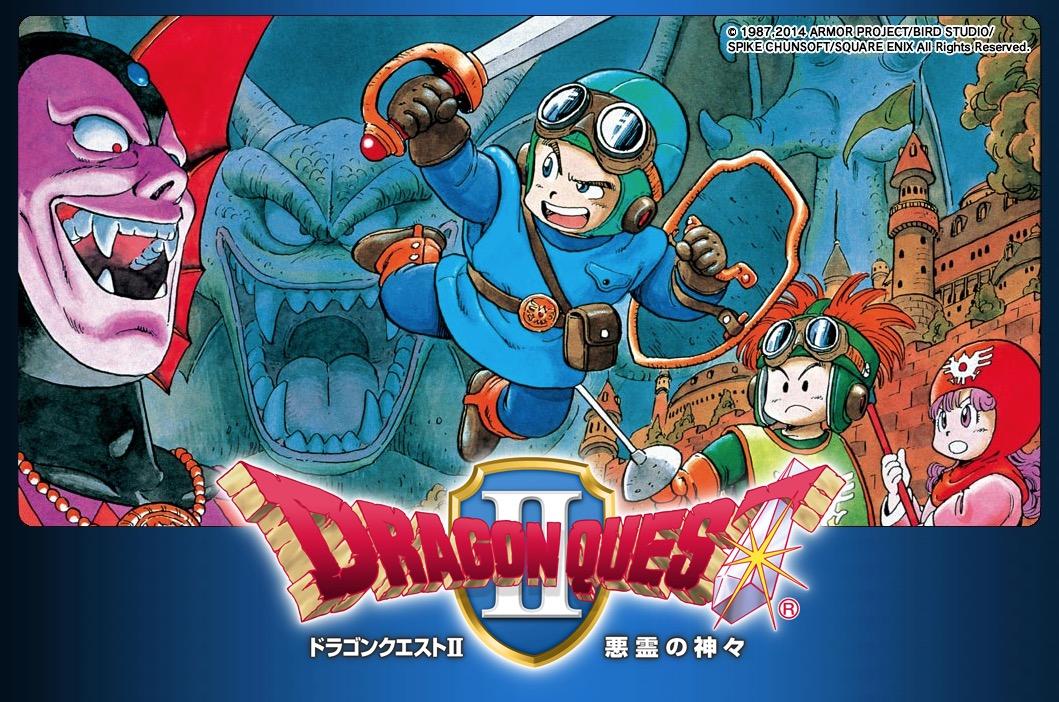 アプリ版「ドラゴンクエスト II 悪霊の神々」が28%オフセール中!