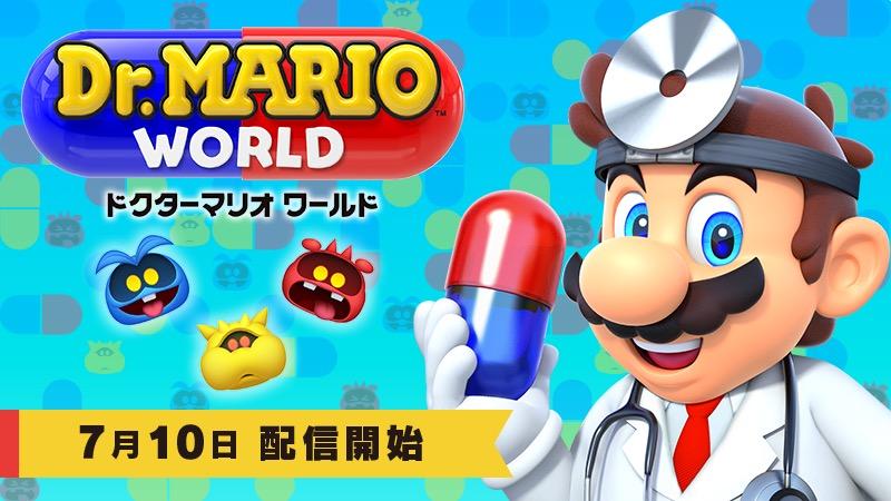 スマホアプリ「ドクターマリオワールド」の配信日が7月10日に決定