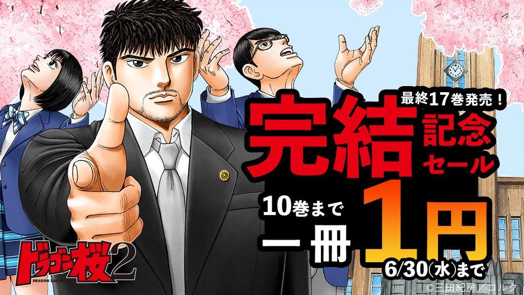 99%オフ「ドラゴン桜2」が10巻まで1円。Kindleセール