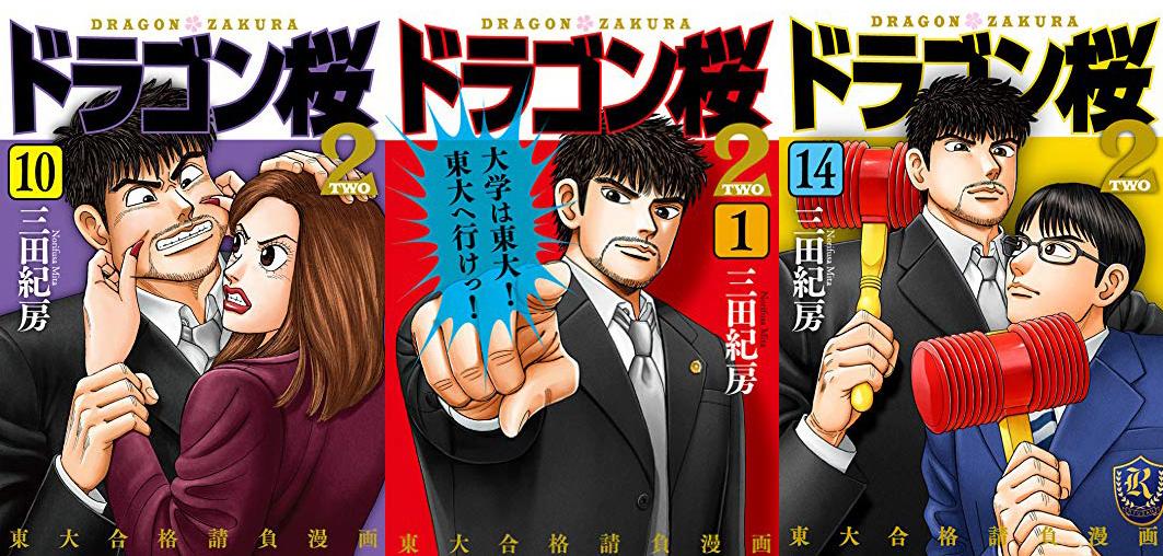 99%オフ「ドラゴン桜2」Kindleセール。1~14巻が1円