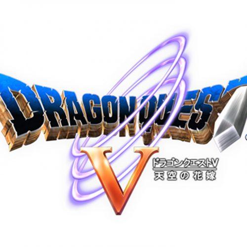 33%オフ、スマホ版「ドラゴンクエストV」がセール価格で販売中